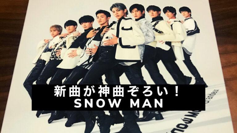 Snow ManのGrandeur(グランドール)の振付師は誰?ダンスがすごいと話題!カップリング曲の魅力も紹介。