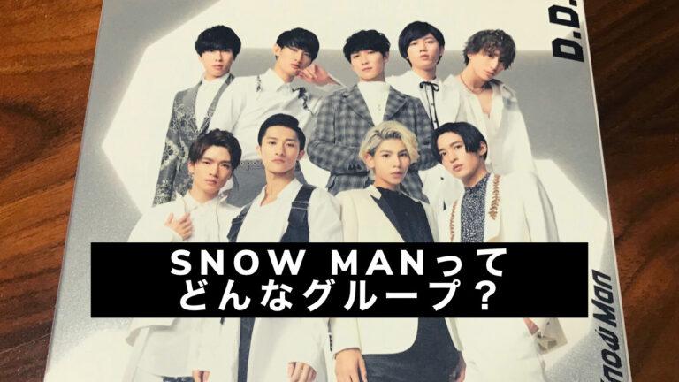Snow Manメンバーを年齢順で紹介。呼び方・身長・メンバーカラー・誕生日などは?メンバーの魅力の伝わるYoutubeも紹介。