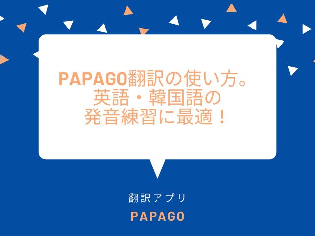 papago翻訳の使い方。英語・韓国語の発音練習に最適!
