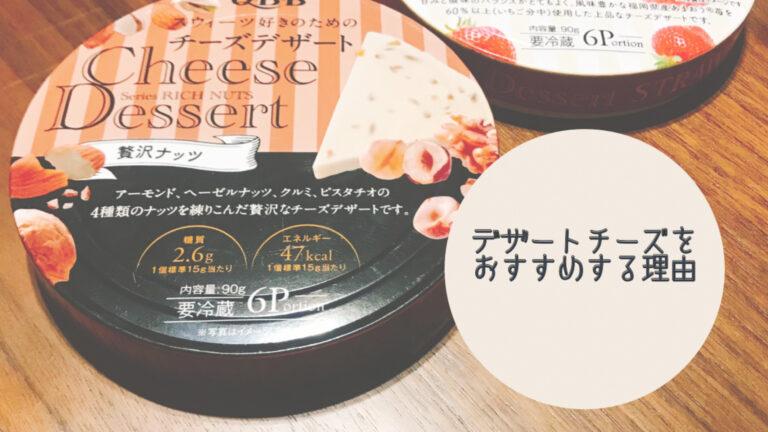 デザートチーズ(QBB)はダイエットにおすすめ!低カロリーで種類も豊富で美味しい♪