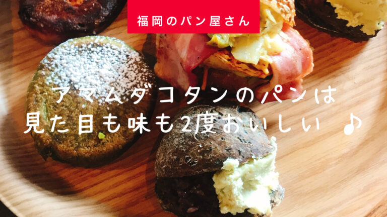 【福岡の有名なパン屋】六本松のアマムダコタンのパンはやっぱり美味しい♡♡♡