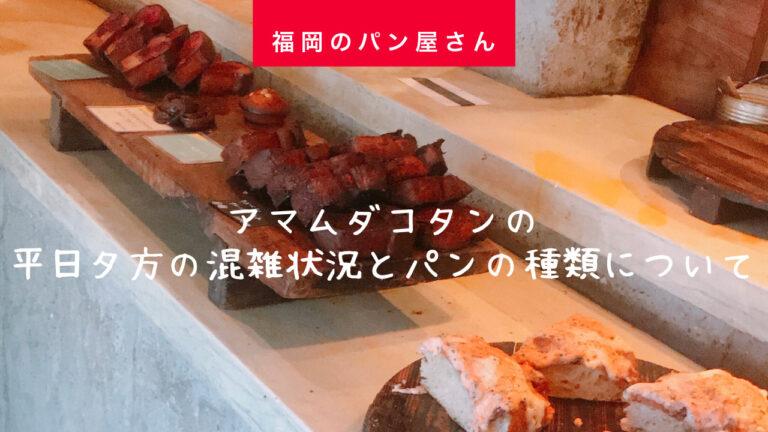 アマムダコタン(福岡)の平日夕方の待ち時間は?混雑具合とパンの種類の状況をレポート。