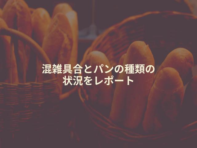 混雑具合とパンの種類の状況をレポート。
