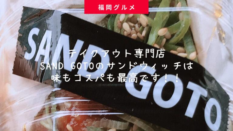 福岡大濠にあるSAND GOTO(サンドゴトウ)はどんなお店?駐車場の有無やお気に入りのメニューは?おすすめの食べ方や電話予約・待ち時間についてもご紹介。