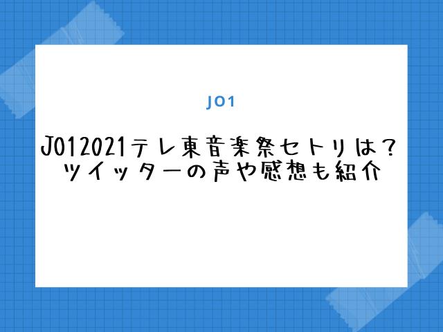 JO12021テレ東音楽祭セトリは?ツイッターの声や感想を画像付きで紹介
