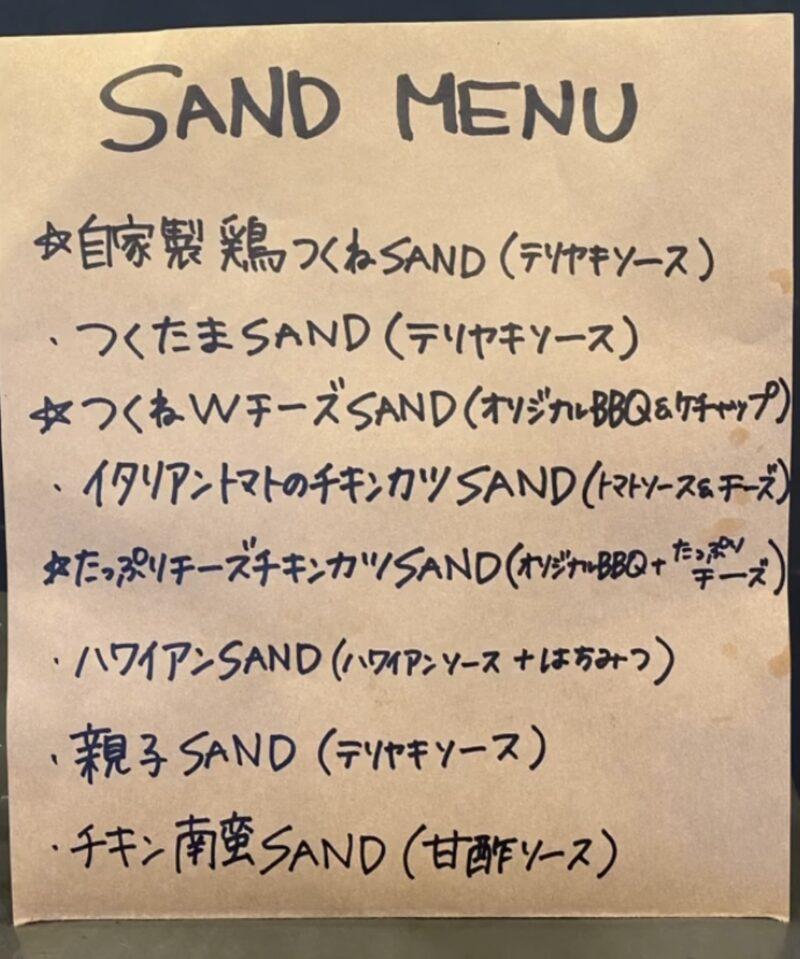SAND GOTO(サンドゴトウ)メニューおすすめは?予約はしなくていい?2