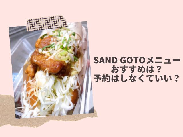 SAND GOTO(サンドゴトウ)メニューおすすめは?予約はしなくていい?