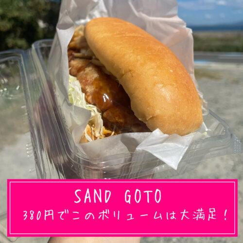 SAND GOTO(サンドゴトウ)メニューおすすめは?予約はしなくていい?3
