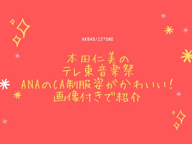 本田仁美のテレ東音楽祭ANAのCA制服姿がかわいい!画像付きで紹介