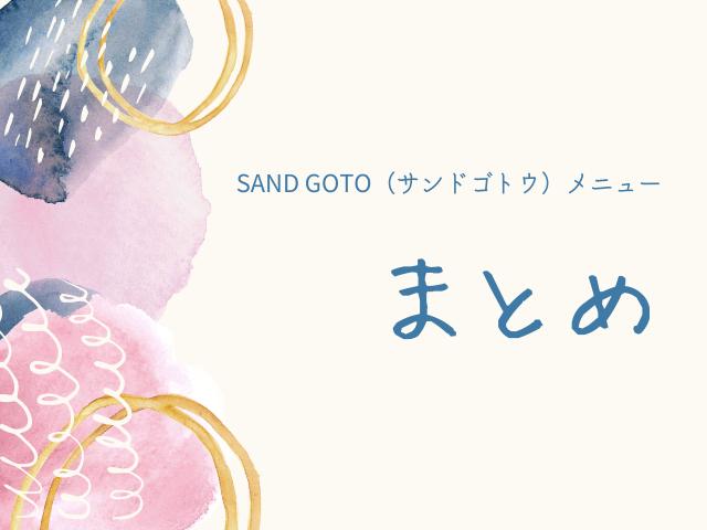 SAND GOTO(サンドゴトウ)メニューおすすめは?予約はしなくていい?10