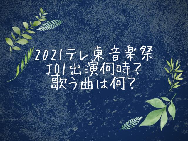 2021テレ東音楽祭JO1出演何時?歌う曲は何?