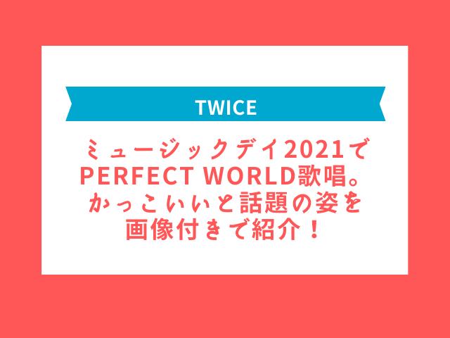 TWICEがTHE MUSIC DAY 2021に出演し、Perfect Worldをテレビ初披露しました!この記事では「TWICEミュージックデイ2021でPerfect World歌唱。かっこいいと話題の姿を画像付きで紹介!」と題して、ミュージックデイ2021でのTWICEのかっこいい姿を画像付きでご紹介します。
