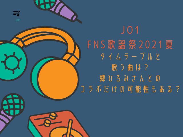 JO1のFNS歌謡祭2021夏のタイムテーブルと歌う曲は?郷ひろみさんとのコラボだけの可能性もある?