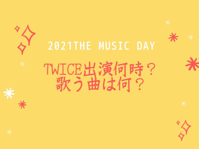 TWICEミュージックデイ2021の出演時間は?歌う曲は何?