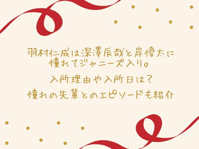 羽村仁成は深澤辰哉と岸優太に憧れてジャニーズ入り。入所理由や入所日は?憧れの先輩とのエピソードも紹介