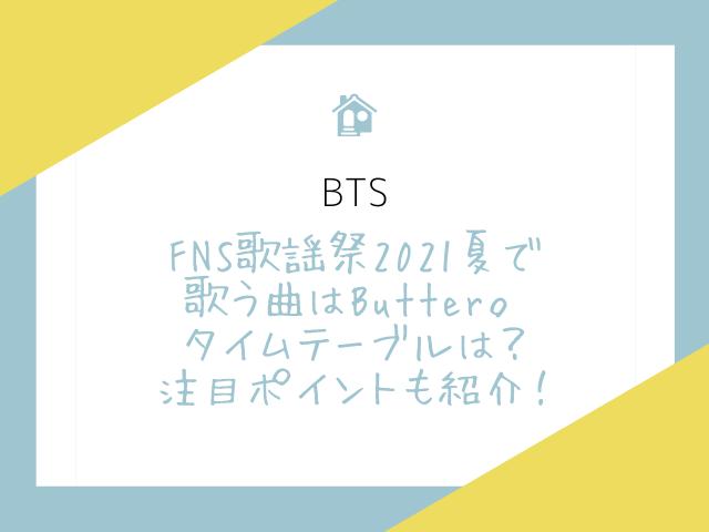 BTSのFNS歌謡祭2021夏で歌う曲はButter。タイムテーブルは?注目ポイントも紹介!