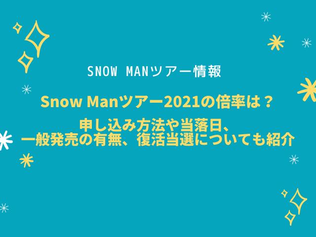 Snow Manツアー2021の倍率は?申し込み方法や当落日、一般発売の有無、復活当選についても紹介