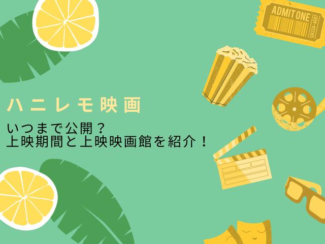 ハニレモ映画いつまで公開?上映期間と上映映画館を紹介!