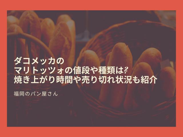 ダコメッカのマリトッツォの値段や種類は焼き上がり時間や売り切れ状況も紹介