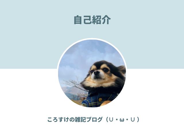 ころすけの雑記ブログ(∪・ω・∪ )自己紹介