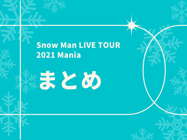 "Snow Manアリーナツアー2021""Mania""決定!日程・会場・申し込み方法・倍率予想は? (1)"