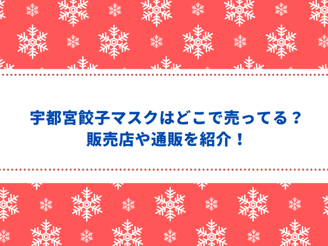 宇都宮餃子マスクはどこで売ってる?販売店や通販を紹介!