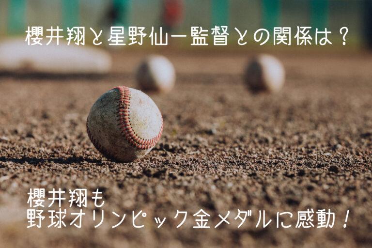 櫻井翔と星野仙一監督との関係は?櫻井翔も野球オリンピック金メダルに感動!