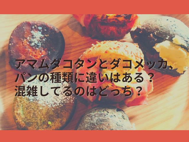 アマムダコタンとダコメッカ、パンの種類に違いはある?混雑してるのはどっち? (1)