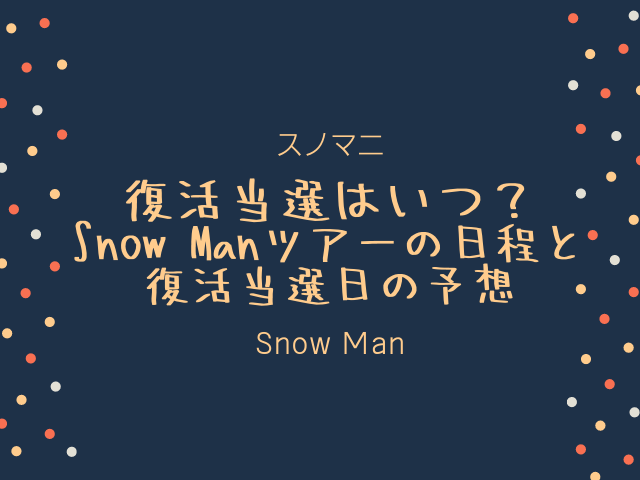 スノマニ復活当選はいつ?Snow Manツアーの日程と復活当選日の予想 (1)