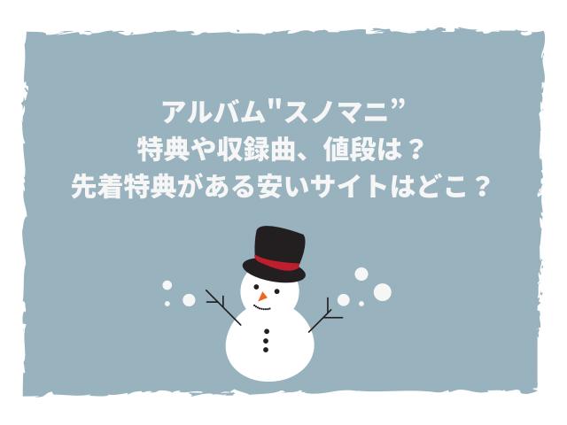 "snow manアルバム""スノマニ""特典や収録曲、値段は?先着特典がある安いサイトはどこ?2"