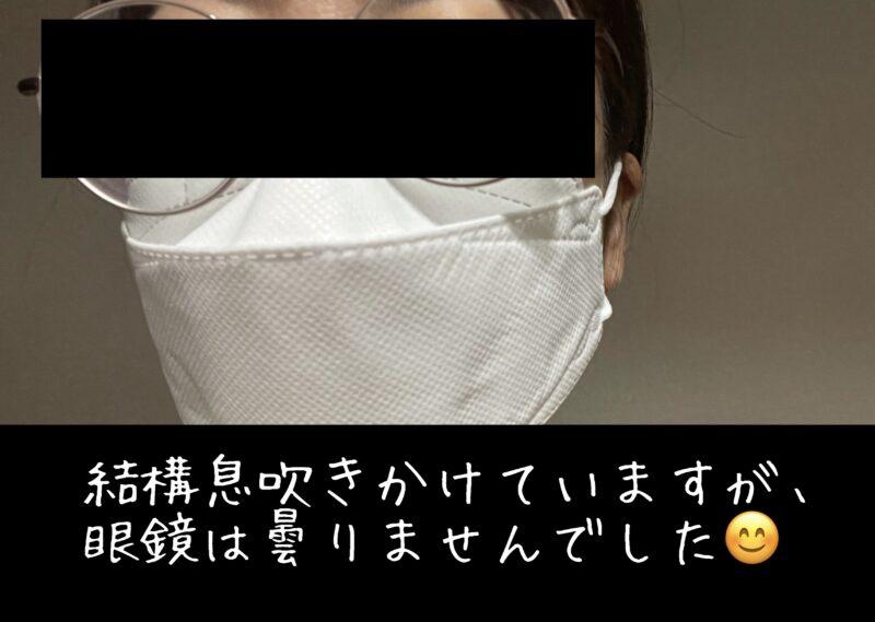 KF94マスク付け方紹介。眼鏡が曇らない・口紅がつかないのは本当?8