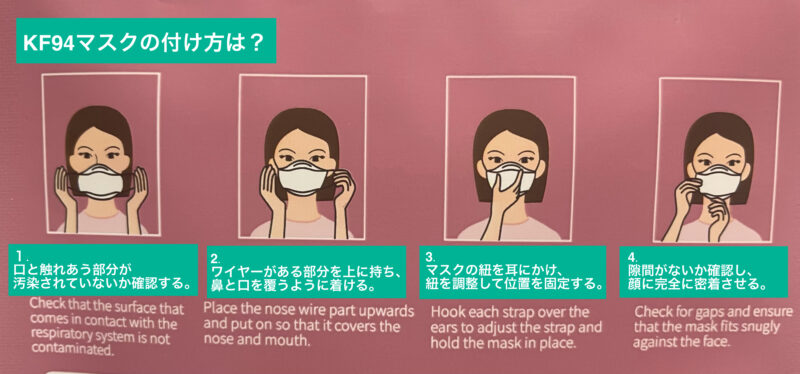 KF94マスク付け方紹介。眼鏡が曇らない・口紅がつかないのは本当?2
