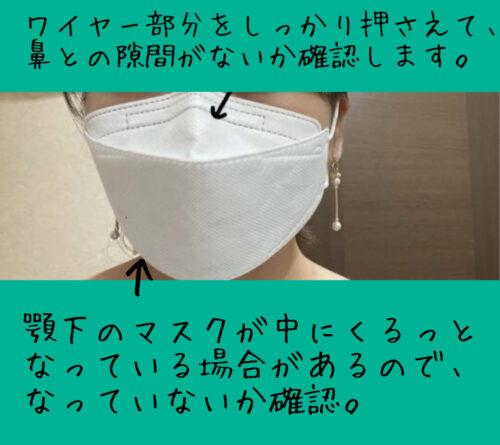 KF94マスク付け方紹介。眼鏡が曇らない・口紅がつかないのは本当?4