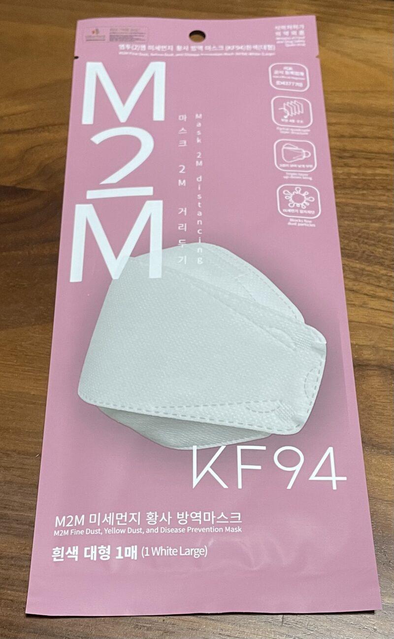 KF94マスク本物の見分け方は?おすすめの小さいKF94マスクや大きすぎる場合に小さくする方法も紹介2