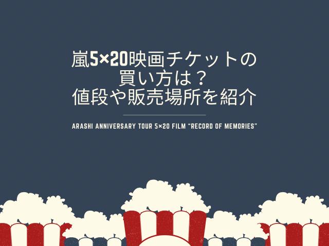 嵐5×20映画チケットの買い方は?値段や販売場所を紹介