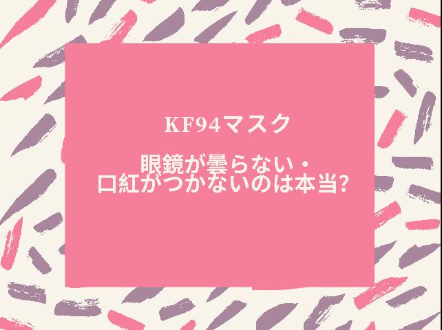 KF94マスク付け方紹介。眼鏡が曇らない・口紅がつかないのは本当?7