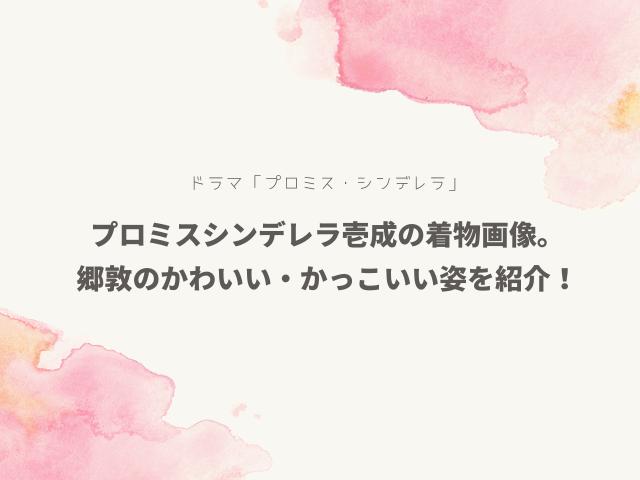 プロミスシンデレラ壱成の着物画像。郷敦のかわいい・かっこいい姿を紹介!