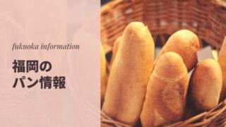 福岡のパン
