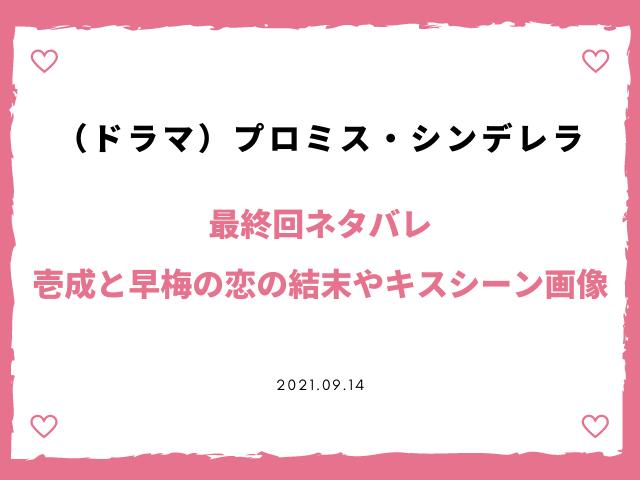 ロミスシンデレラ(ドラマ)最終回ネタバレ。壱成と早梅の恋の結末やキスシーン画像