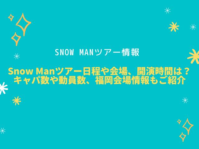 Snow Manツアー日程や会場、開演時間は?キャパ数や動員数、福岡会場情報もご紹介
