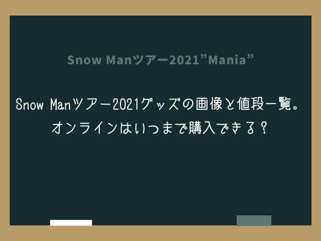 Snow Manツアー2021グッズの画像と値段一覧。オンラインはいつまで購入できる?