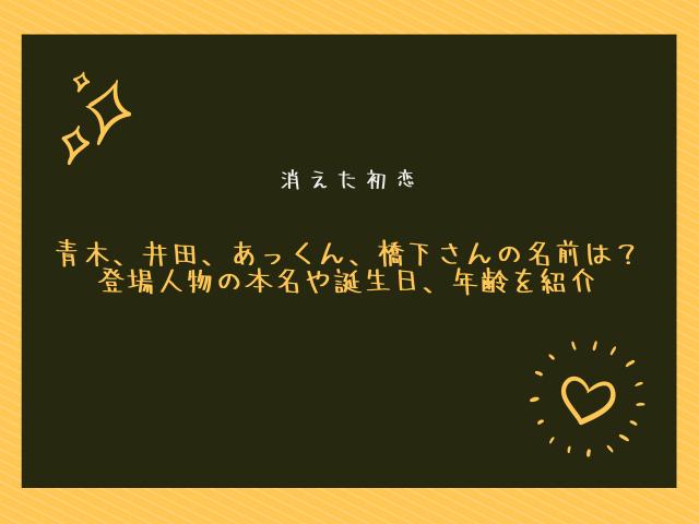 消えた初恋青木、井田、あっくん、橋下さんの名前は?登場人物の本名や誕生日、年齢を紹介
