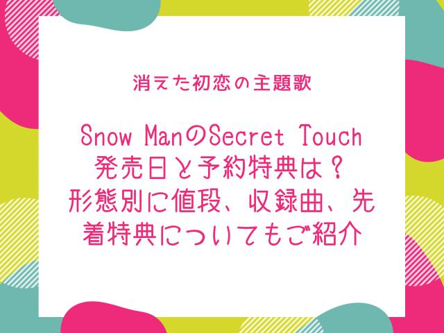 SnowManのSecret Touch発売日と予約特典は?形態別に値段、収録曲、先着特典についてもご紹介