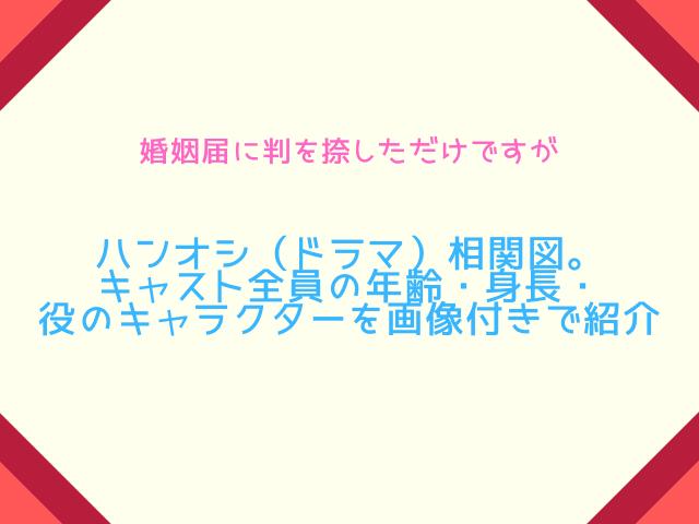 ハンオシ(ドラマ)相関図。キャスト全員の年齢・身長・役のキャラクターを画像付きで紹介