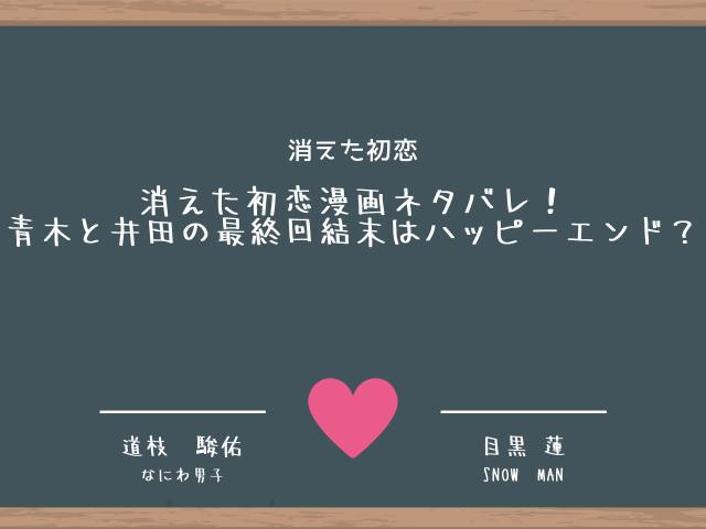 消えた初恋漫画ネタバレ!青木と井田の最終回結末はハッピーエンド?